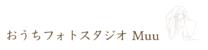 千葉県松戸市 ちいさなおうちフォトスタジオ Muu